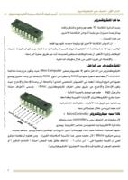 أسرع طريق لاحتراف برمجة الميكروكنترولر باستخدام ميكروسي صورة كتاب