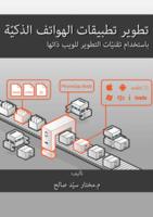تطوير تطبيقات الهواتف المحمولة باستخدام تقنيات التطوير للويب ذاتها صورة كتاب