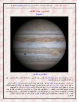 الكون حولنا - المشتري عملاق الكواكب صورة كتاب