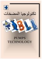 المضخات باللغة العربية  صورة كتاب