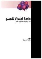 كتاب شامل في فيجول بيسيك 6 صورة كتاب