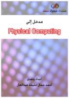 مقدمة إلى التحكم بالأجهزة الخارجية - Physical Computing صورة كتاب