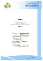 تصميم قواعد البيانات صورة كتاب