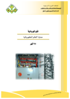 حماية النظم الكهربائية صورة كتاب