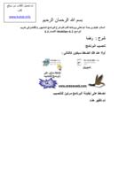 شرح لبرنامج الميلتليزر برنامج تعريب البرامج صورة كتاب