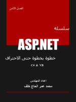 سلسلة ASP.NET خطوة بخطوة حتى الاحتراف الفصل الثامن - استخدام الأداة GridView صورة كتاب