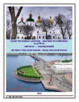 LEARN THE RUSSIAN LANGUAGE   - ВЫУЧИТЬ РУССКИЙ ЯЗЫК تعلم اللغة الروسية صورة كتاب