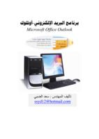 Microsoft Office Outlook صورة كتاب