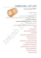الانبوب الشعرى - capillary tube صورة كتاب