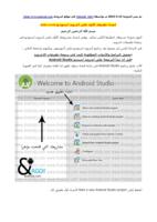 انشاء تطبيقك الأول على أندرويد استوديو hello world صورة كتاب
