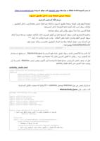 برمجة عرض صفحة ويب داخل تطبيق اندرويد صورة كتاب