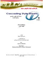 Cascading Style Sheets صورة كتاب