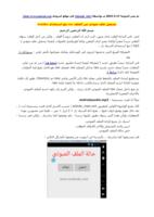 تشغيل ملف صوتي من الملف raw مع استخدام SeekBar صورة كتاب