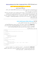 شرح مجلد values وبرمجة تطبيق متعدد اللغات اندرويد صورة كتاب