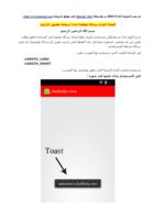 كيفية انشاء رسالة مؤقتة Toast برمجة تطبيق اندرويد صورة كتاب