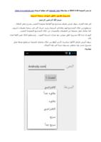 مشروع تطبيق ناطق صوتي برمجة اندرويد صورة كتاب