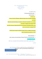 شبكات ادارة الزمن لدخول المستخدمين في حساب على شركة أو موقع مثلا  صورة كتاب