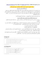 برمجة تطبيق اندرويد متعدد اللغات والتغيير بينها بواسطة زر صورة كتاب