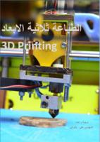 الطباعة ثلاثية الابعاد صورة كتاب