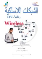 الشبكات اللاسلكية وتقنية DSL صورة كتاب