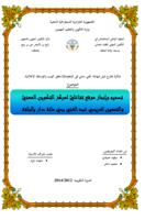 تصميم وإنجاز موقع تفاعلي لمركز التكوين المهني والتمهين لغريسي عبد الغني بالجلفة صورة كتاب