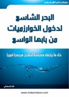 البحر الشاسع، لدخول الخوارزميات من بابها الواسع صورة كتاب