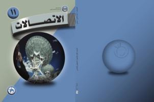 اتصالات ( الجزء الثاني ) صورة كتاب
