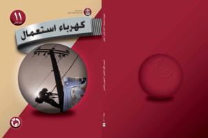 كهرباء استعمال ( الجزء الثاني ) صورة كتاب
