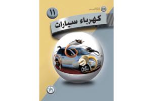 كهرباء سيارات ( الجزء الثاني ) صورة كتاب