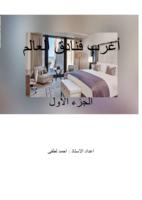 أغرب فنادق العالم صورة كتاب