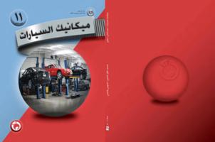 ميكانيك السيارات ( الجزء الأول ) صورة كتاب