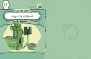 الخراطة والتسوية الآلية ( الجزء الأول ) صورة كتاب