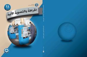 الخراطة والتسوية الآلية ( الجزء الثاني ) صورة كتاب