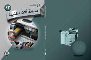 صيانة آلات مكتبية صورة كتاب