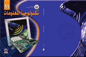 تكنولوجيا المعلومات صورة كتاب