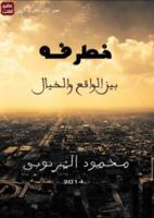 محمود الشرنوبي - خطرفة بين الواقع والخيال صورة كتاب