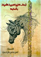أوصاف الخيل العربية الأصيلة وأنسابها وما تفرع عنها صورة كتاب
