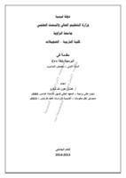 مقدمة إلى البرمجة بلغة ++C صورة كتاب