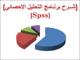 شرح برنامج التحليل الاحصائي spss صورة كتاب