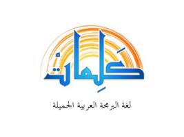 تعلم لغة كلمات للبرمجة باللغة العربية صورة كتاب