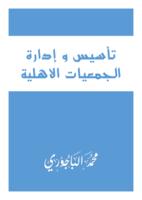 تأسيس و إدارة الجمعيات الاهلية صورة كتاب