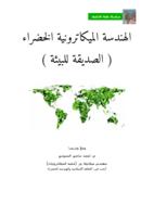 الهندسة الميكاترونية الخضراء ( الصديقة للبيئة ) صورة كتاب