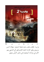 warbia 2 صورة كتاب