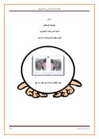 ربط قاعدة البيانات بوسطة php صورة كتاب