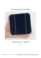 ملاحظات هامة عند تصميم لوح خلايا شمسية صورة كتاب