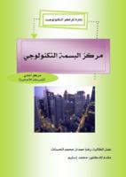 تصميم المراكز التكنولوجية للمرحلة الاعدادية صورة كتاب