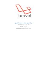 دورة مجانية لتعلم Laravel 5 بالعربي صورة كتاب