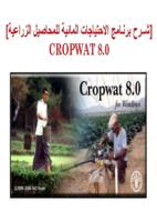 شرح برنامج الاحتياجات المائية للمحاصيل cropwat8.0 صورة كتاب