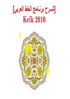 شرح برنامج الخط العربي kelk صورة كتاب