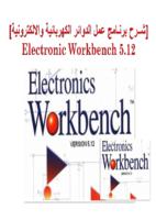 شرح برنامج electronics workbench صورة كتاب